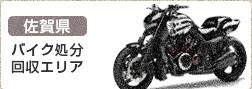 佐賀県バイク処分エリア